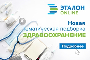 """О банке данных """"Здравоохранение"""""""