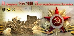 Освобождение Рогачева