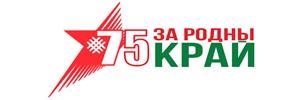 75-й гадавіне вызвалення Гомельшчыны ад нямецка-фашысцкіх захопнікаў прысвячаецца