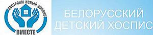 Беларускі дзіцячы хоспіс