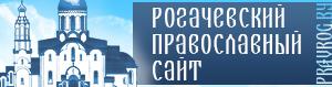 Рагачоўскі праваслаўны сайт
