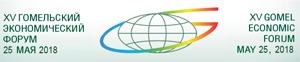 Гомельский экономический форум - 2017