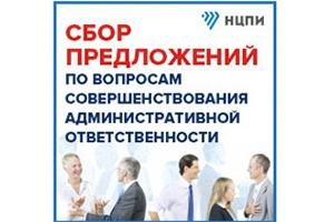 Сбор пожеланий по вопросам существующей практики и предложений по совершенствованию мер административной ответственности