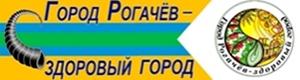 Рогачев - здоровый город